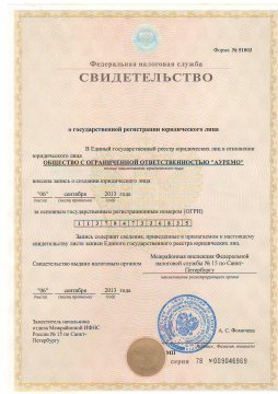 Auramo - OGRN Certificate - of registration