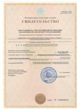 Auramo - Certificate of tax - registration